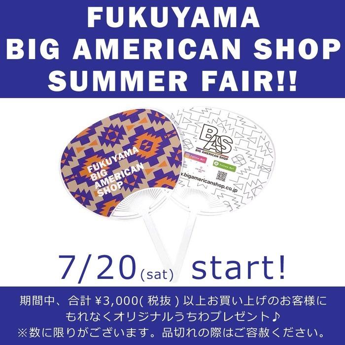福山ビッグアメリカンショップ SUMMER FAIR!!