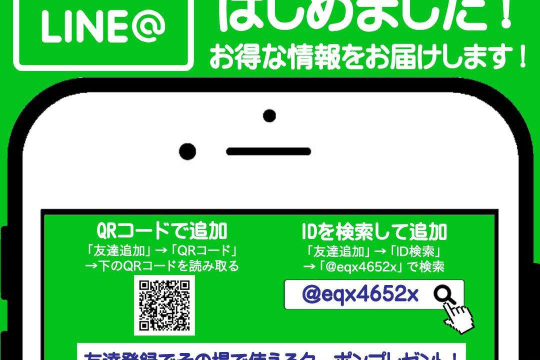 福山ビッグアメリカンショップ 公式LINE@ スタート!!