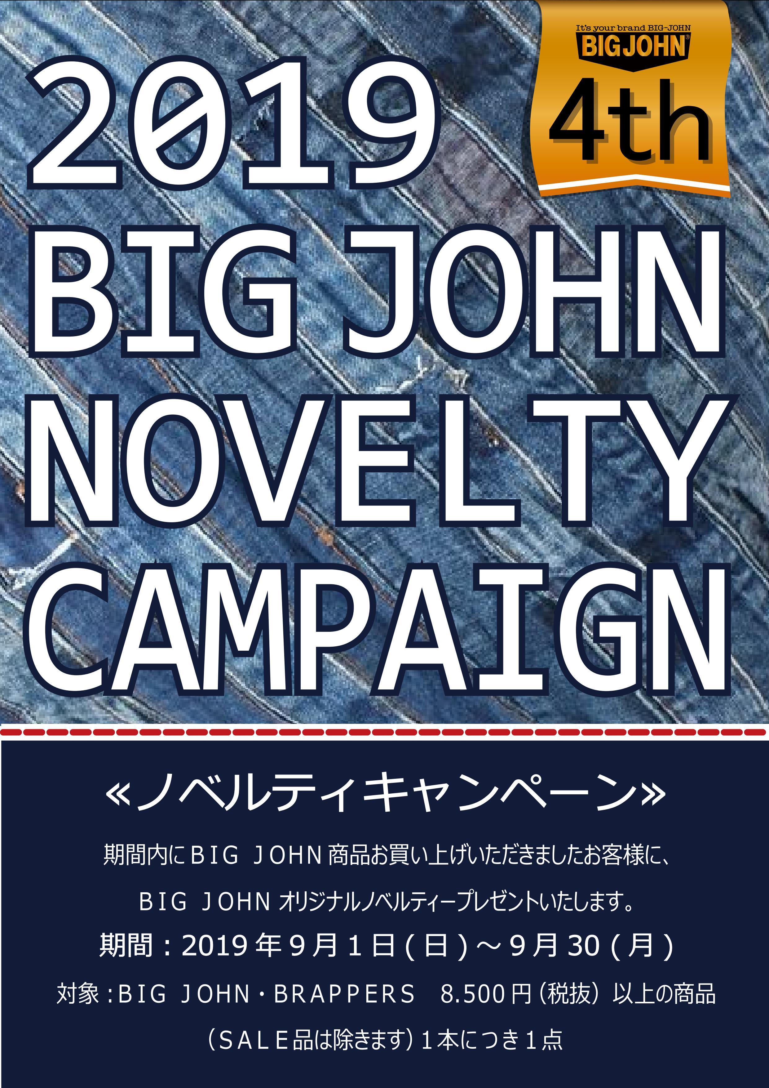 福山ビッグアメリカンショップ BIG JOHN(ビッグジョン)ノベルティーキャンペーン