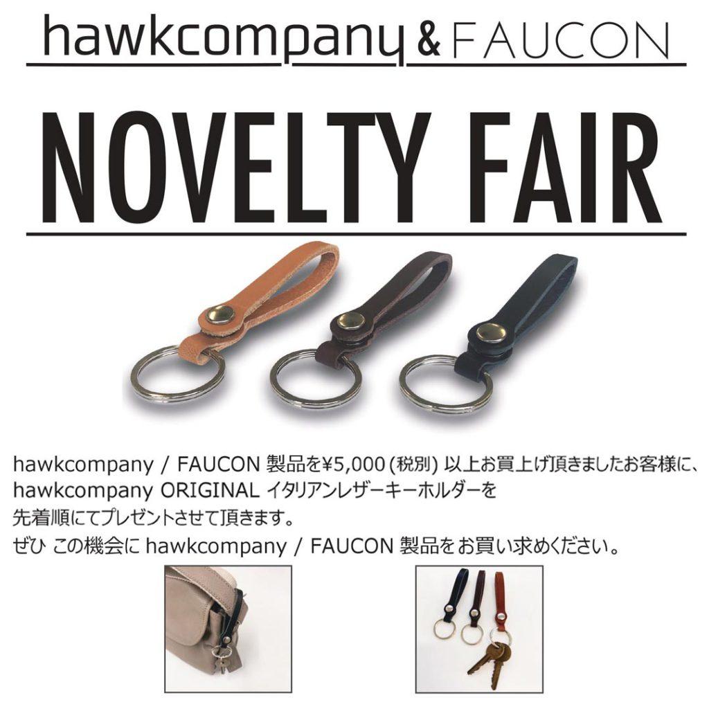 HAWKCOMPANY & FAUCON ノベルティーフェアー開催!!