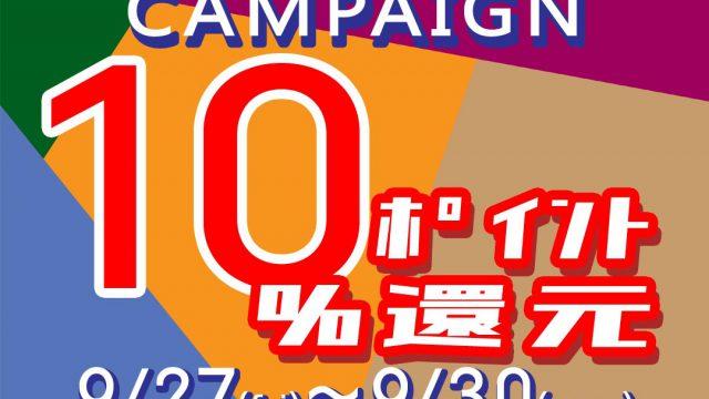 福山ビッグアメリカンショップ【10%ポイントバックキャンペーン開催!!】