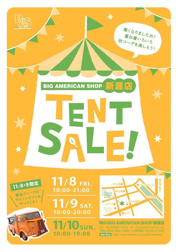 福山ビッグアメリカンショップ新涯店 テントセール開催!