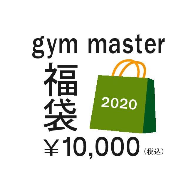 gym master福袋