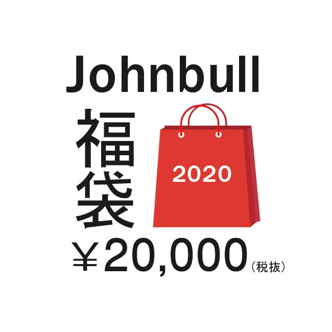 Johnbull福袋