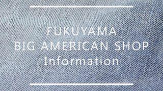 福山 ビッグアメリカンショップ RECRUIT採用情報