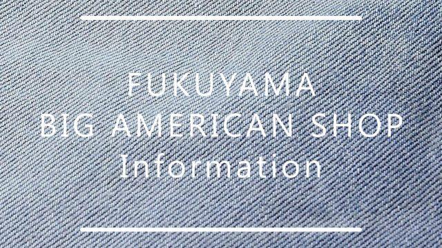【2019年】福山ビッグアメリカンショップ年末年始営業時間のお知らせ!!
