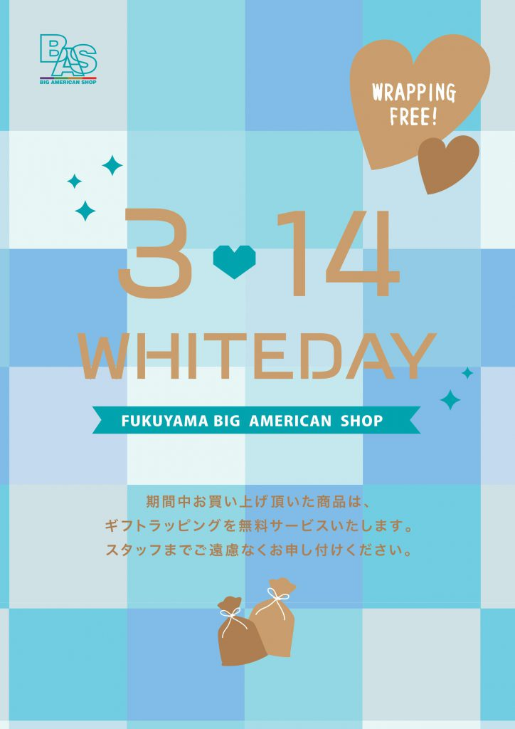 『 3.14 WHITE DAY(ホワイトデー)!』無料ラッピングフェアー