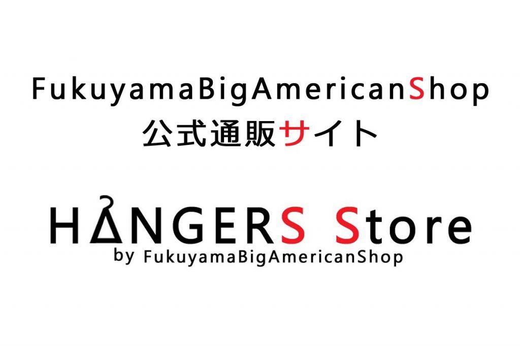オンラインショップ HANGERS Store