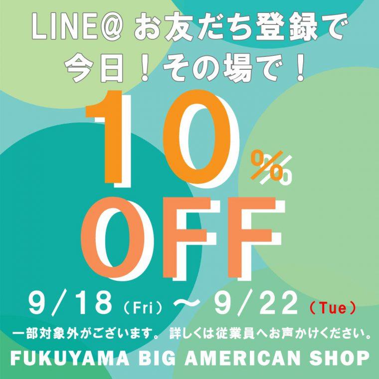 LINE@お友達登録で今日!その場で!【10%OFF】