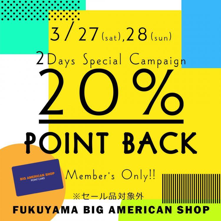 福山BAS期間限定20%ポイントバックキャンペーン!