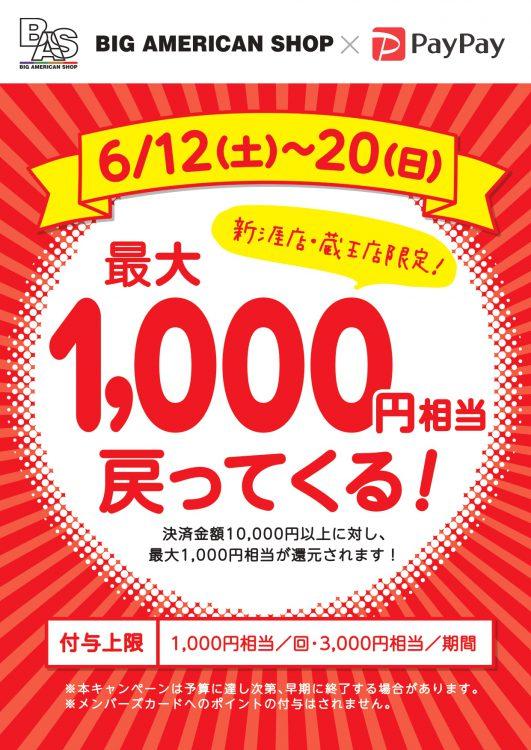 福山BAS限定PayPayキャッシュバックキャンペーン!