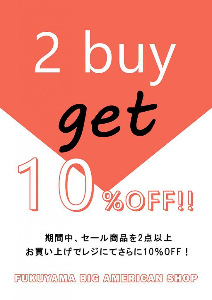 2021ss福山ビッグアメリカンショップ 2BUY MORE 10%OFFtoSALE!!-2