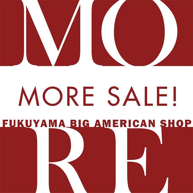 福山ビッグアメリカンショップMORE SALEスタート!セール品が更にプライスダウン