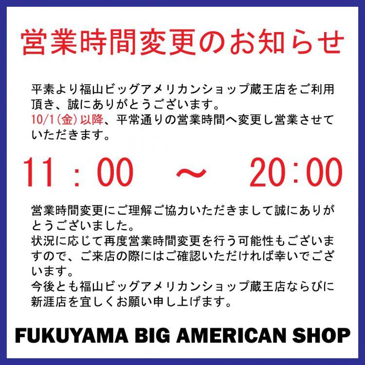 蔵王店 営業時間変更のお知らせ!